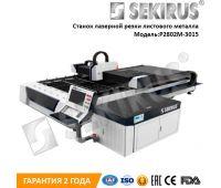 Fiber-Optic Laser Sheet Metal-Cutting Machine SEKIRUS P2802M-3015 IPG 3000 W