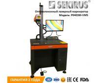 Fiber Laser Engraving Machine 20 W SEKIRUS P0403M-VMS