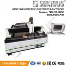 Laser Metal-Working Machine with Cast-Iron Frame SEKIRUS P2602M-3015Hi