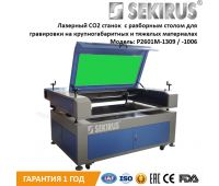 Separated CO2-Laser Cutting & Engraving Machine