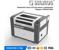 CNC Laser Engraving Machine SEKIRUS P0301M-0604 100 W