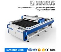 Laser Fabric & Leather Cutting Machine SEKIRUS P0301М-2513