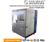 Fiber-Optic Laser Metal-Cutting Machine SEKIRUS P0302М-0604