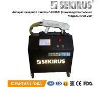 Laser cleaning CNC machine SEKIRUS OVR-200 (made in Russia)