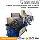 Automatic Laser Round-Pipe Cutting Center SEKIRUS P2606M-06600-OKT