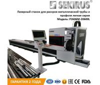 Laser Pipe-Cutting Machine SEKIRUS P2606M-20600L (Light series)