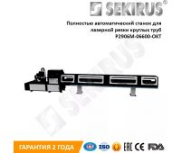 Fully Automatic Laser Round-Pipe Cutting Center SEKIRUS P2906M-06600-OKT