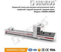 Laser Pipe-Cutting Machine SEKIRUS P2606M-20600M (Medium series)