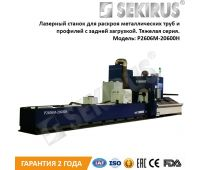 Laser Pipe-Cutting Machine SEKIRUS P2606M-20600H (Heavy series)