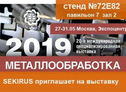 SEKIRUS at the METAL WORKING 2019 exhibition