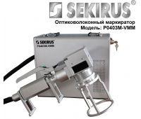 Handheld Fiber Laser Marker SEKIRUS P0403M-VMM