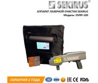 Laser Metal Cleaning Device SEKIRUS OVRP-100 (Made in Russia)