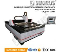 Laser Metal-Cutting Machine SEKIRUS P2602M-3015EN 3000х1500 Raycus 1000 W (Cypcut)