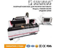 Laser Sheet Metal-Cutting Machine SEKIRUS P2602M-3015 1500 W