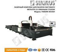 Laser Metal-Cutting Machine with changeable table SEKIRUS 2602M-3015GN