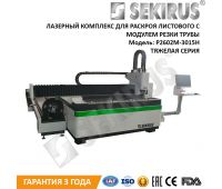 Laser Metal-Cutting Center with Tube-Cutting Module SEKIRUS P2602M-3015LNT 1000 W
