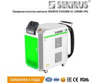Laser Metal Cleaning Device SEKIRUS P1018М-VL 100 W IPG