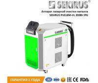 Laser Metal Cleaning Device SEKIRUS P1018М-VL 200 W IPG