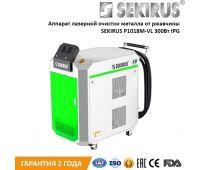 Laser Metal Cleaning Device SEKIRUS P1018М-VL 300 W IPG