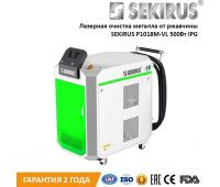 Laser Metal Cleaning Device SEKIRUS P1018М-VL 500 W IPG